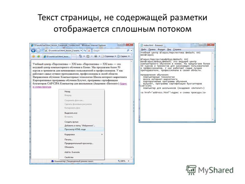Текст страницы, не содержащей разметки отображается сплошным потоком