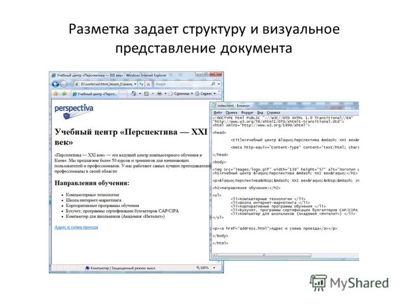 Разметка задает структуру и визуальное представление документа