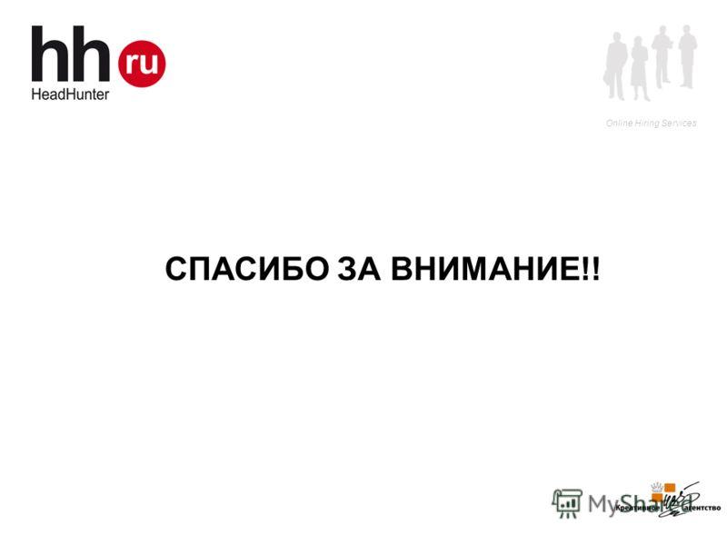 Online Hiring Services СПАСИБО ЗА ВНИМАНИЕ!!