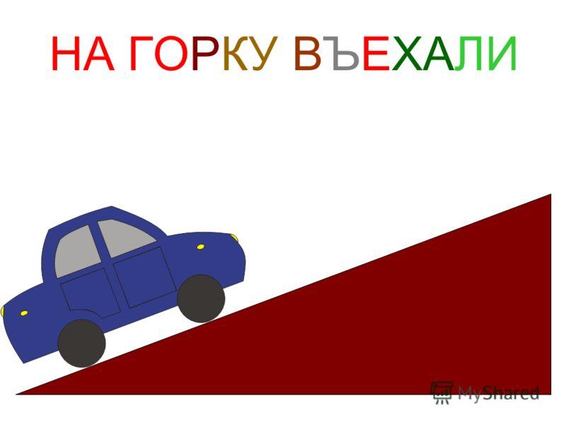 К ГОРКЕ ПОДЪЕХАЛИ