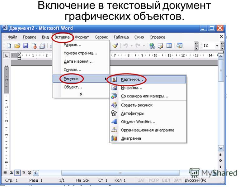 Включение в текстовый документ графических объектов.