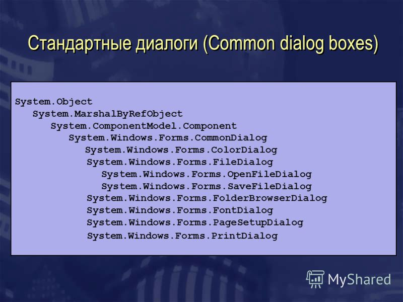 Стандартные диалоги (Common dialog boxes) System.Object System.MarshalByRefObject System.ComponentModel.Component System.Windows.Forms.CommonDialog System.Windows.Forms.ColorDialog System.Windows.Forms.FileDialog System.Windows.Forms.OpenFileDialog S
