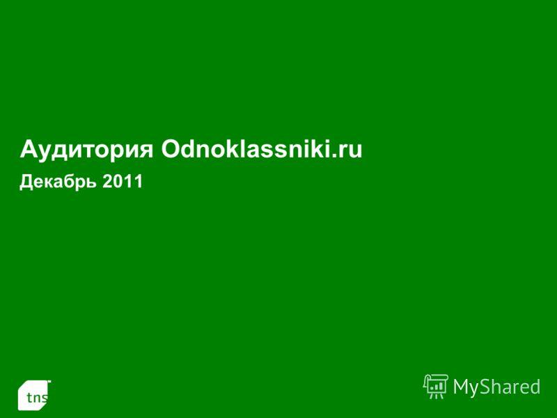 1 Аудитория Odnoklassniki.ru Декабрь 2011