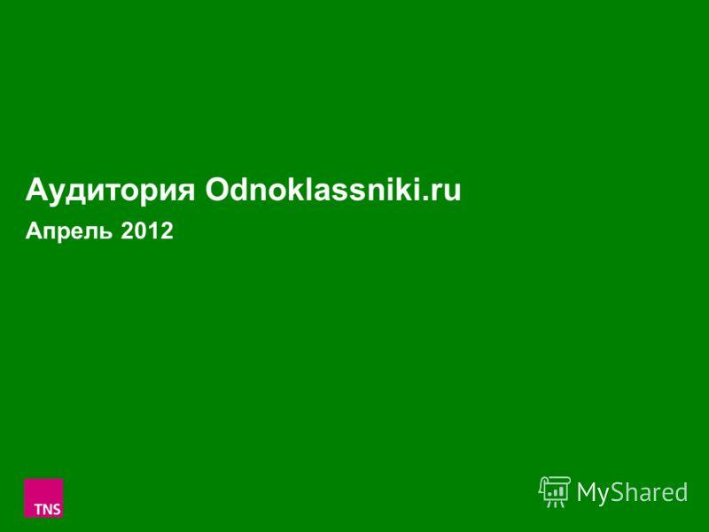 1 Аудитория Odnoklassniki.ru Апрель 2012