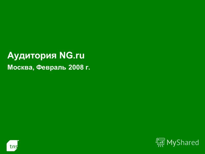 1 Аудитория NG.ru Москва, Февраль 2008 г.