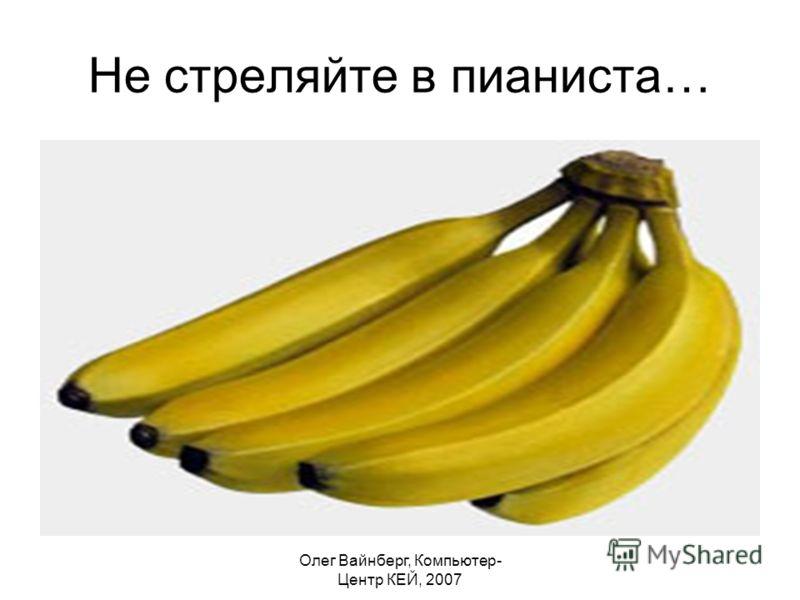 Олег Вайнберг, Компьютер- Центр КЕЙ, 2007 Не стреляйте в пианиста…