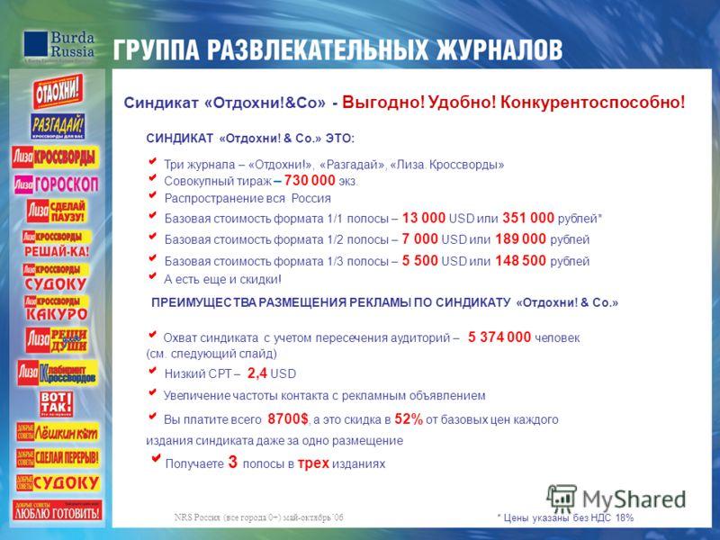 Синдикат «Отдохни!&Со» - Выгодно! Удобно! Конкурентоспособно! Три журнала – «Отдохни!», «Разгадай», «Лиза. Кроссворды» Совокупный тираж – 730 000 экз. Распространение вся Россия Базовая стоимость формата 1/1 полосы – 13 000 USD или 351 000 рублей* Ба