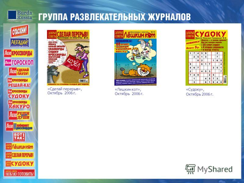 «Сделай перерыв», Октябрь 2006 г. «Лешкин кот», Октябрь 2006 г. «Судоку», Октябрь 2006 г.