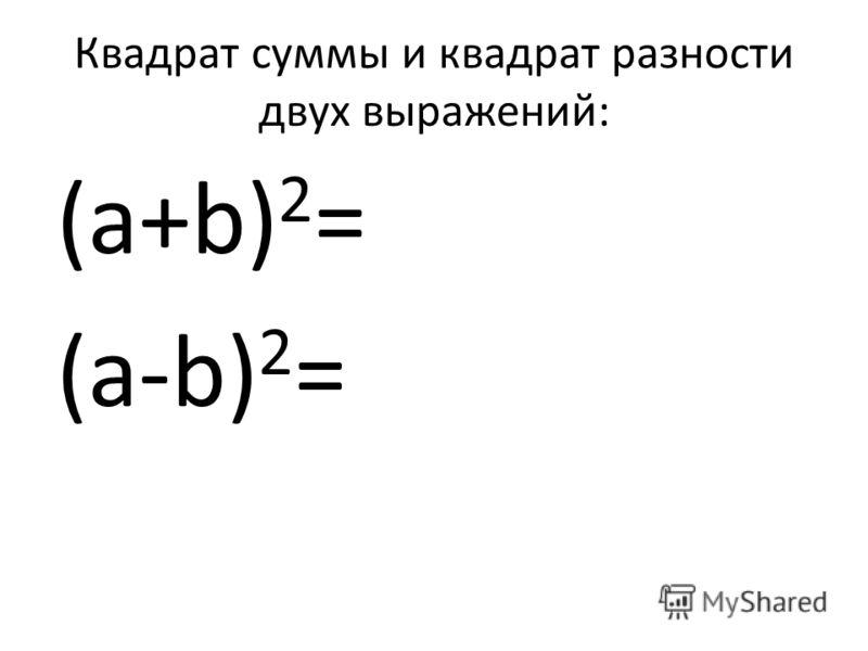 Квадрат суммы и квадрат разности двух выражений: (а+b) 2 = (а-b) 2 =