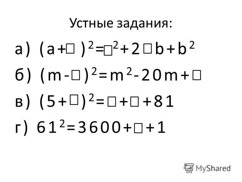 Устные задания: а) (а+ ) 2 = 2 +2 b+b 2 б) (m- ) 2 =m 2 -20m+ в) (5+ ) 2 = + +81 г) 61 2 =3600+ +1 1