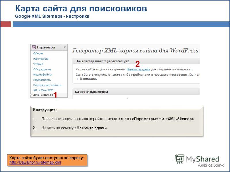 Анфиса Бреус Карта сайта для поисковиков Google XML Sitemaps - настройка Инструкция: 1.После активации плагина перейти в меню в меню «Параметры» = > «XML-Sitemap» 2.Нажать на ссылку «Нажмите здесь» Инструкция: 1.После активации плагина перейти в меню