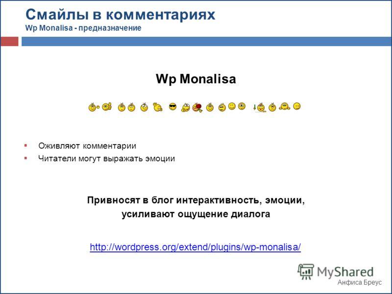 Анфиса Бреус Wp Monalisa Оживляют комментарии Читатели могут выражать эмоции Привносят в блог интерактивность, эмоции, усиливают ощущение диалога http://wordpress.org/extend/plugins/wp-monalisa/ Смайлы в комментариях Wp Monalisa - предназначение