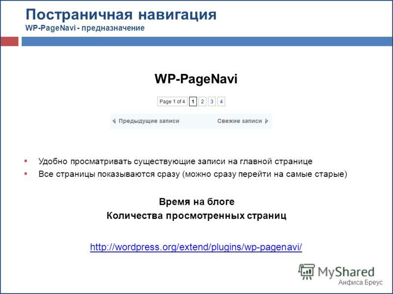 Анфиса Бреус WP-PageNavi Удобно просматривать существующие записи на главной странице Все страницы показываются сразу (можно сразу перейти на самые старые) Время на блоге Количества просмотренных страниц http://wordpress.org/extend/plugins/wp-pagenav