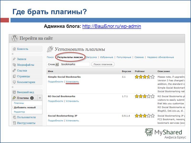 Анфиса Бреус Где брать плагины? Админка блога: http://ВашБлог.ru/wp-adminhttp://ВашБлог.ru/wp-admin