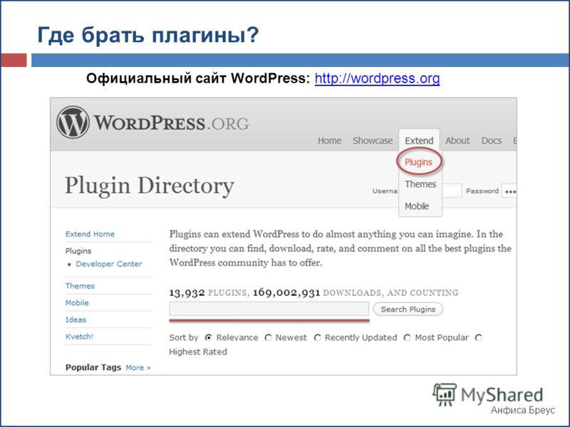 Анфиса Бреус Где брать плагины? Официальный сайт WordPress: http://wordpress.orghttp://wordpress.org