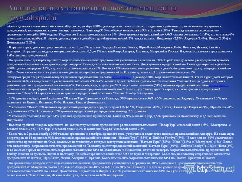 Анализ данных статистики сайта www.allspo.ru в декабре 2009 года свидетельствует о том, что лидерами в рейтинге стран по количеству ценовых предложений, выпущенных в этом месяце, являются Таиланд (31% от общего количества SPO) и Египет (19%). Таиланд