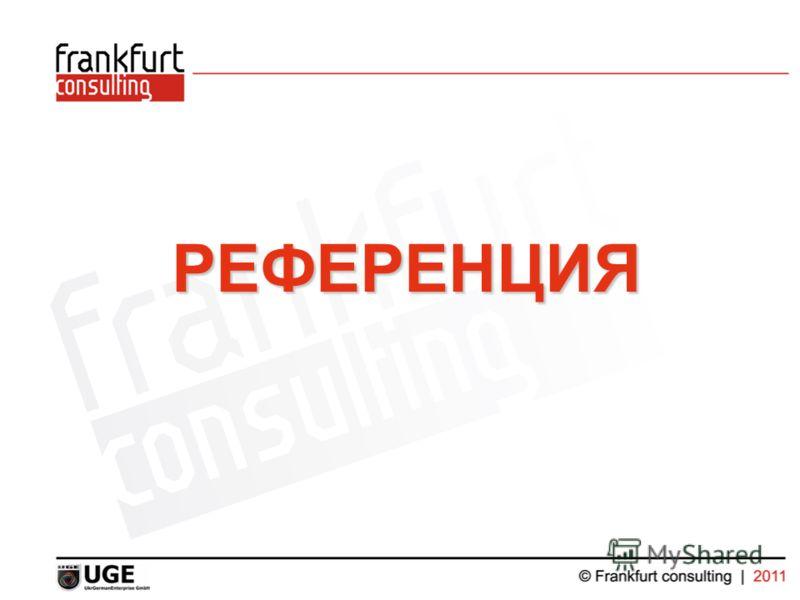 РЕФЕРЕНЦИЯ