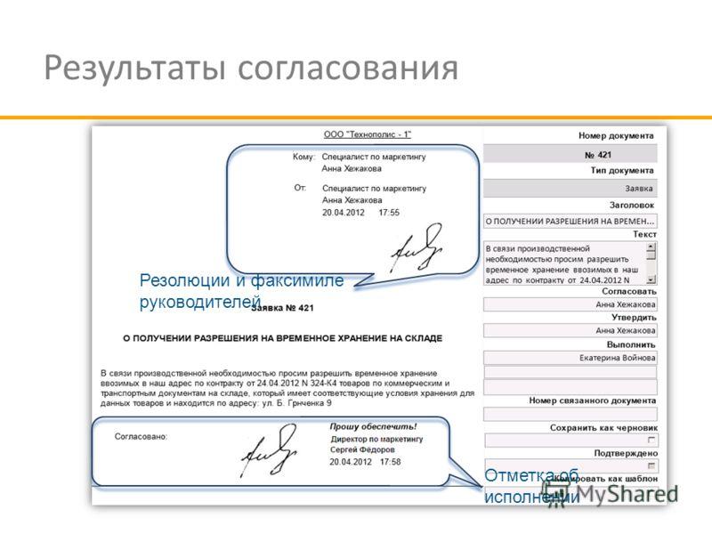 Результаты согласования Резолюции и факсимиле руководителей Отметка об исполнении