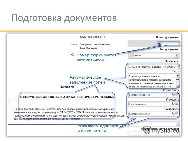 Подготовка документов Номер формируется автоматически Указываем адресата и исполнителя Автоматическое заполнение полей