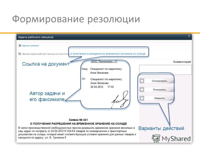 Формирование резолюции Ссылка на документ Варианты действий Автор задачи и его факсимиле