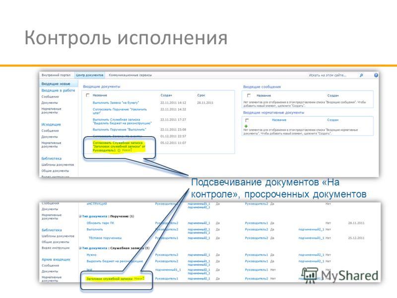 Контроль исполнения Подсвечивание документов «На контроле», просроченных документов