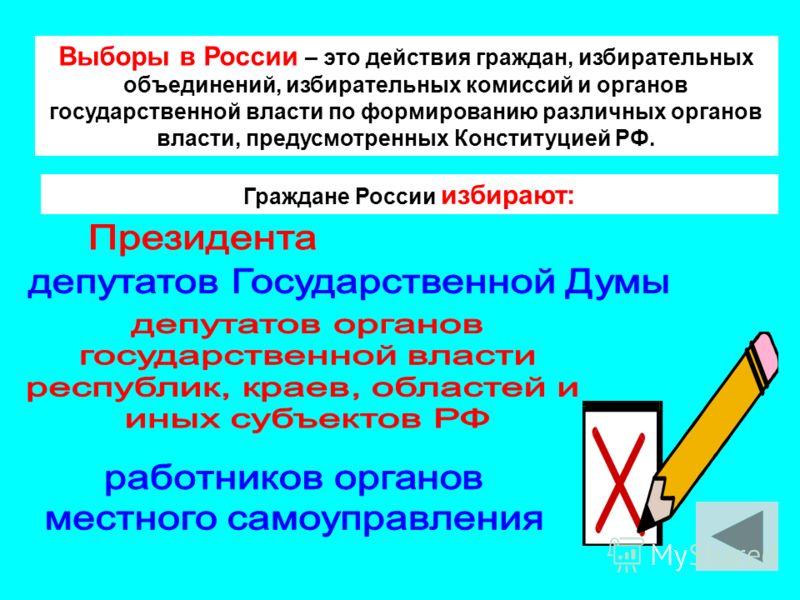Выборы в России – это действия граждан, избирательных объединений, избирательных комиссий и органов государственной власти по формированию различных органов власти, предусмотренных Конституцией РФ. Граждане России избирают: