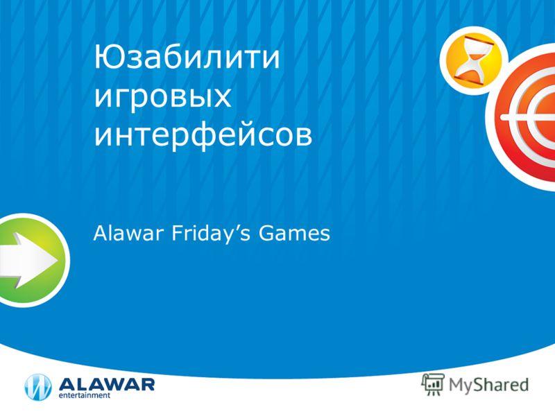 Юзабилити игровых интерфейсов Alawar Fridays Games