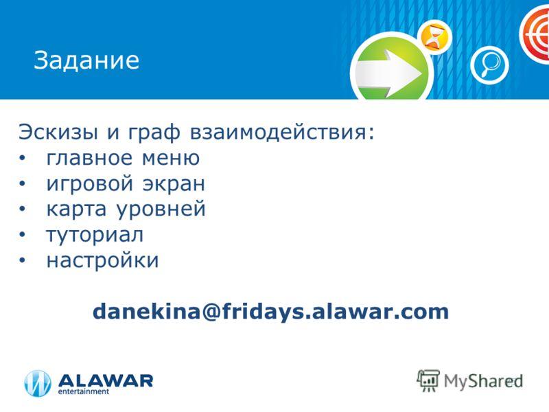 Задание 25 Эскизы и граф взаимодействия: главное меню игровой экран карта уровней туториал настройки danekina@fridays.alawar.com