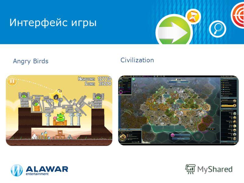 Интерфейс игры Angry Birds Civilization 8