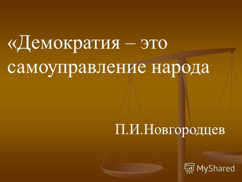 «Демократия – это самоуправление народа П.И.Новгородцев