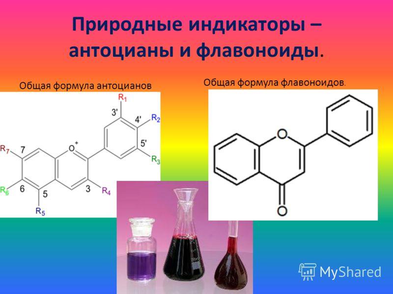 Природные индикаторы – антоцианы и флавоноиды. Общая формула флавоноидов. Общая формула антоцианов