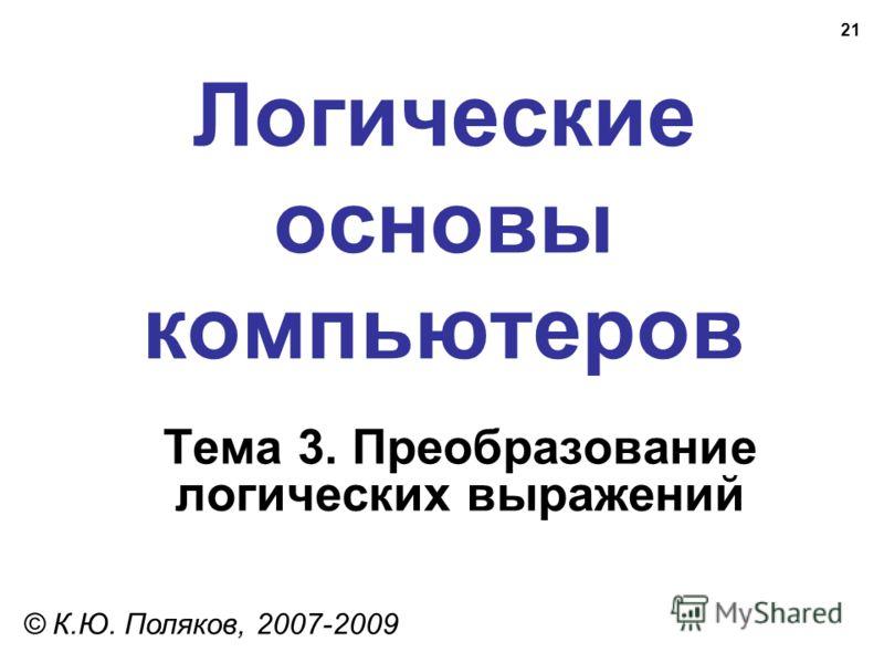 21 Логические основы компьютеров © К.Ю. Поляков, 2007-2009 Тема 3. Преобразование логических выражений