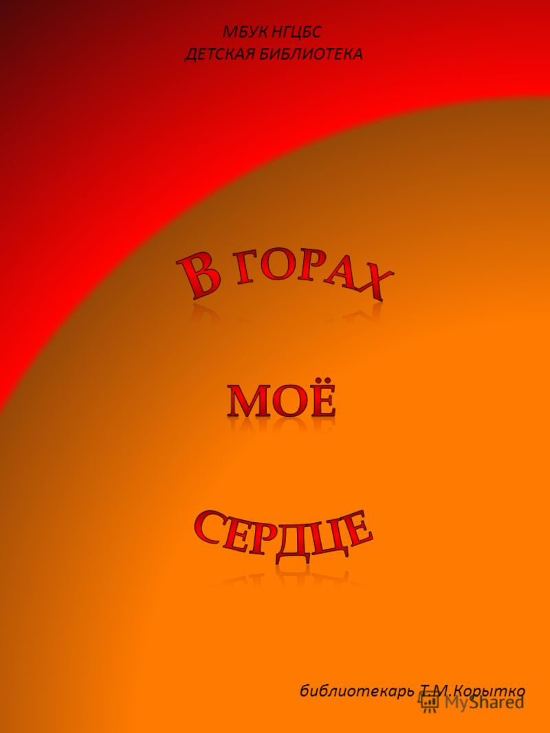 МБУК НГЦБС ДЕТСКАЯ БИБЛИОТЕКА библиотекарь Т.М.Корытко
