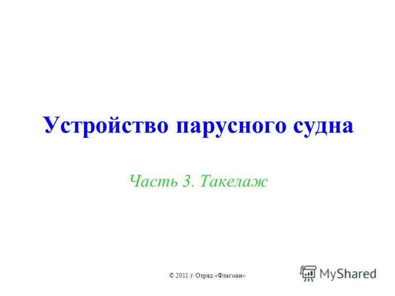 Устройство парусного судна Часть 3. Такелаж © 2011 г. Отряд «Флагман»