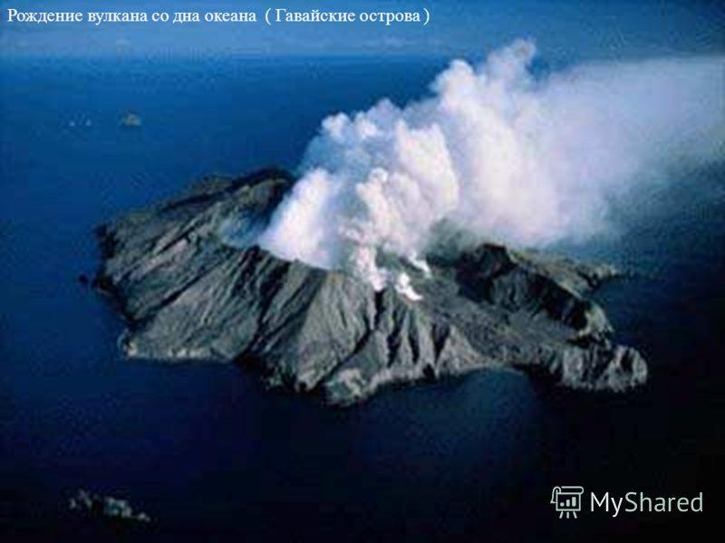 Рождение вулкана со дна океана ( Гавайские острова )