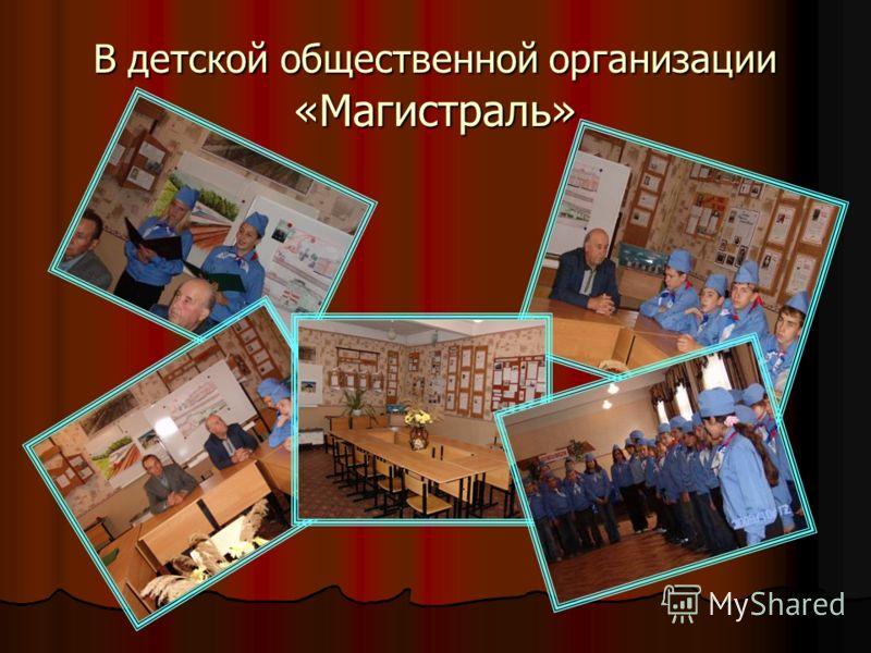 В детской общественной организации «Магистраль»