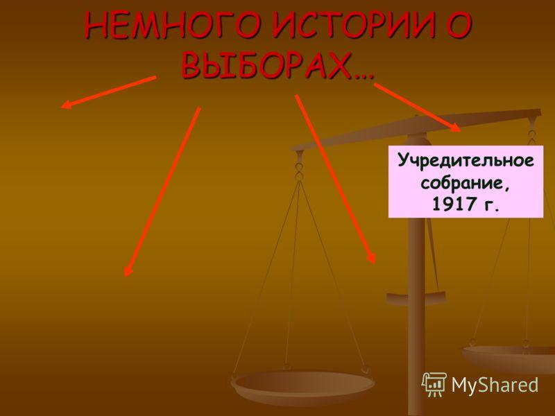 НЕМНОГО ИСТОРИИ О ВЫБОРАХ… Учредительное собрание, 1917 г.