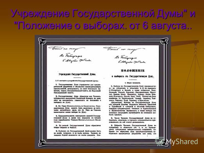 Учреждение Государственной Думы и Положение о выборах. от 6 августа..
