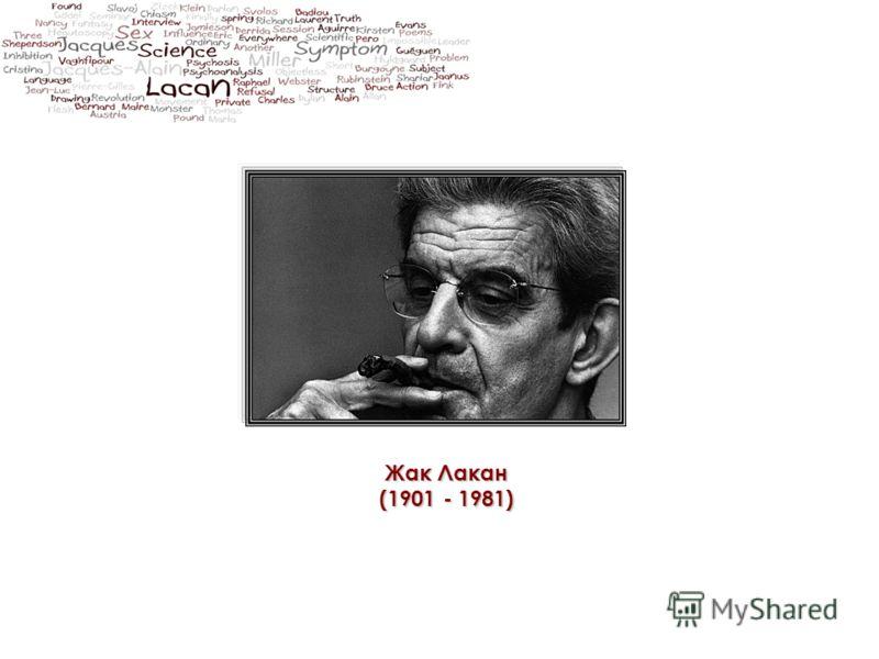 Жак Лакан (1901 - 1981)