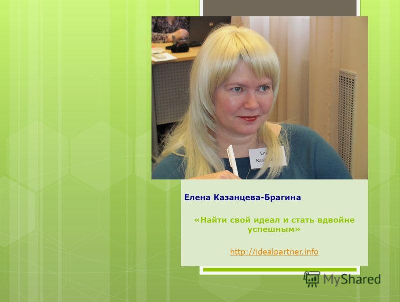 Елена Казанцева-Брагина «Найти свой идеал и стать вдвойне успешным» http://idealpartner.info