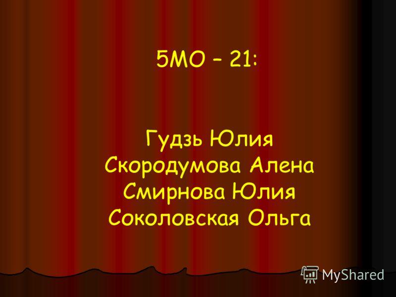 5МО – 21: Гудзь Юлия Скородумова Алена Смирнова Юлия Соколовская Ольга