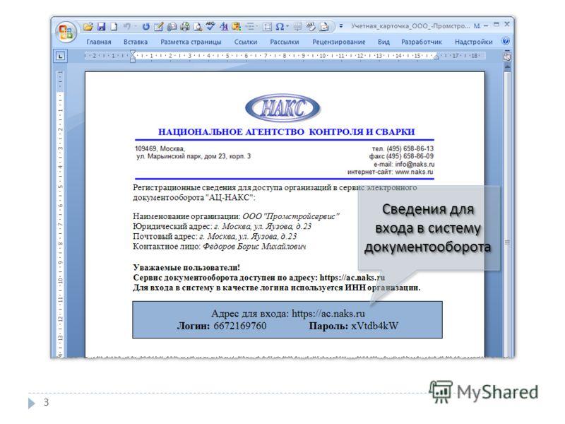 3 Сведения для входа в систему документооборота