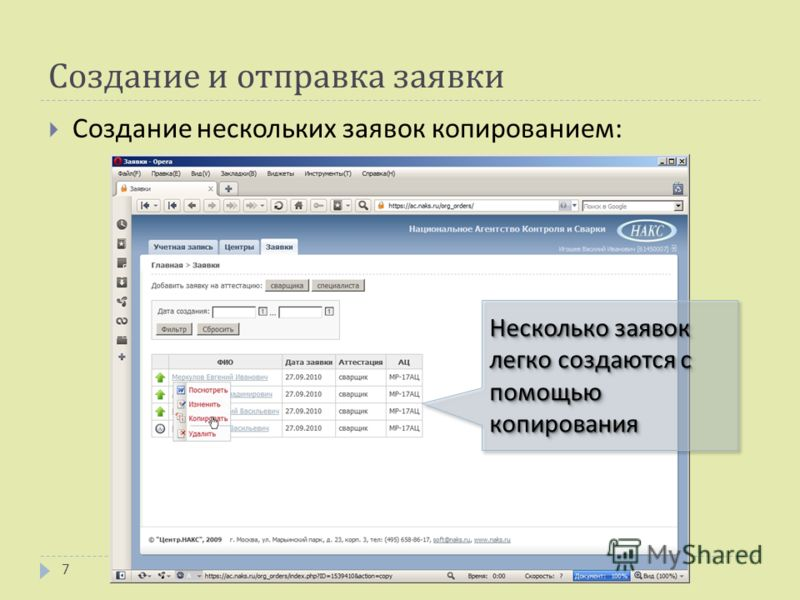 Создание и отправка заявки Создание нескольких заявок копированием : Несколько заявок легко создаются с помощью копирования 7