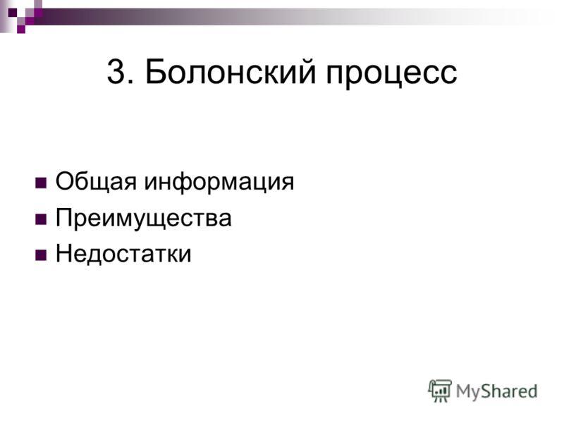 3. Болонский процесс Общая информация Преимущества Недостатки
