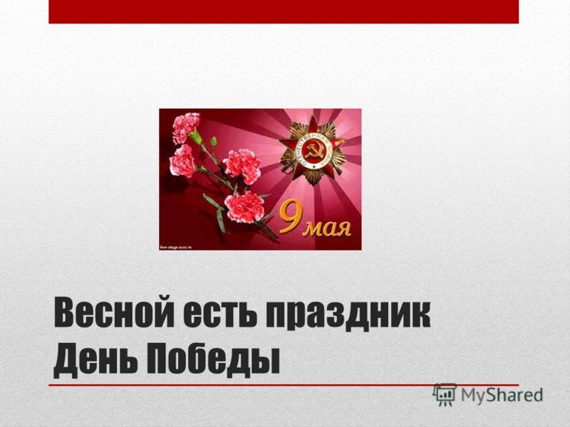 Весной есть праздник День Победы