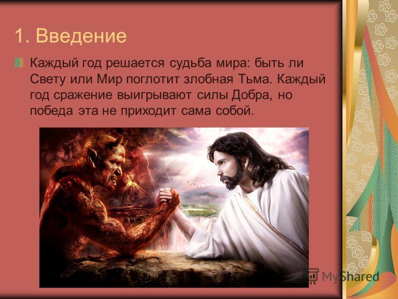 1. Введение Каждый год решается судьба мира: быть ли Свету или Мир поглотит злобная Тьма. Каждый год сражение выигрывают силы Добра, но победа эта не приходит сама собой.
