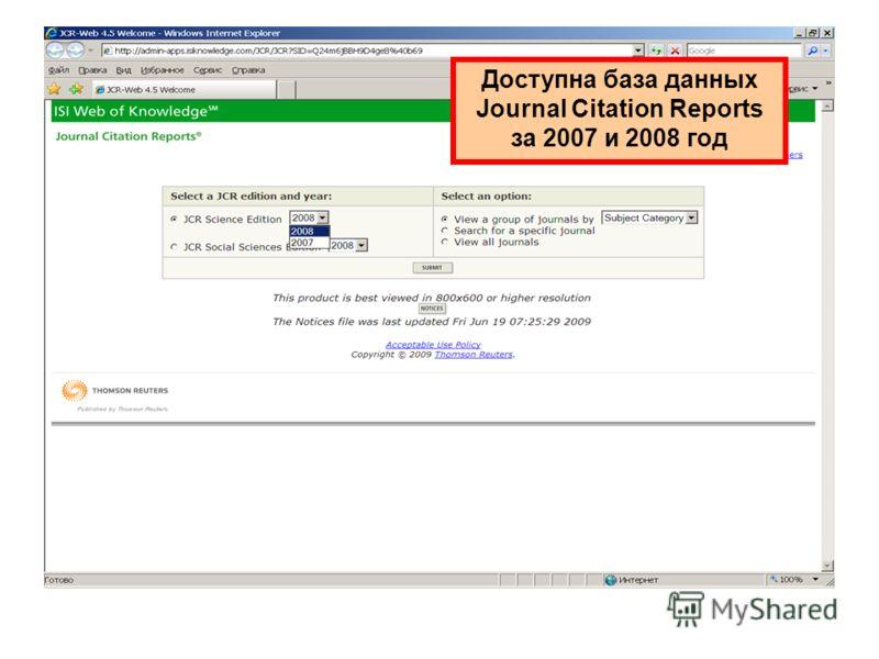 Доступна база данных Journal Citation Reports за 2007 и 2008 год