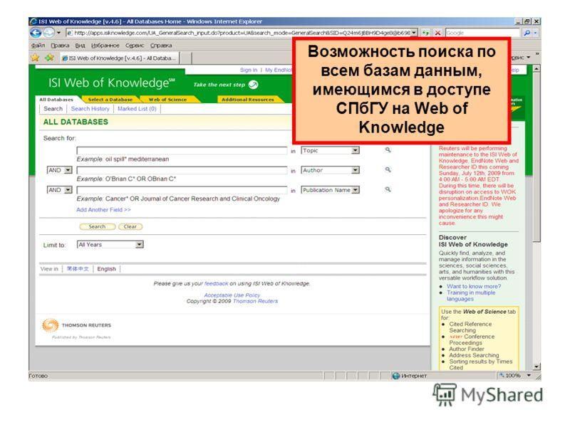 Возможность поиска по всем базам данным, имеющимся в доступе СПбГУ на Web of Knowledge