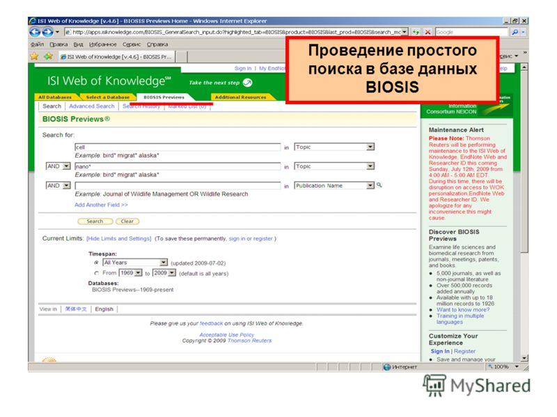 Проведение простого поиска в базе данных BIOSIS