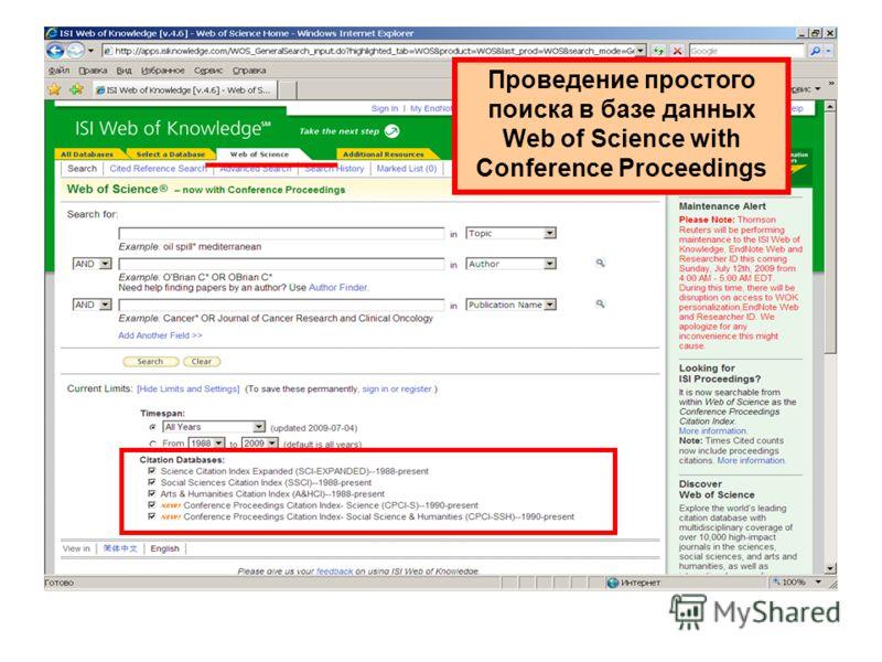 Проведение простого поиска в базе данных Web of Science with Conference Proceedings